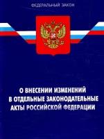 Федеральный закон Российской Федерации от 31 декабря 2014 г. N 532-ФЗ