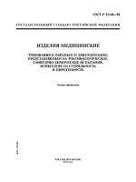 ГОСТ Р 51148-98. Государственный стандарт Российской Федерации